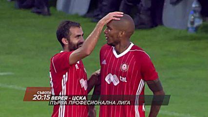 Футбол: Верея – ЦСКА DS 12.05 FPL събота ч Верея - ЦСКА