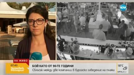 Масов бой: Юмруци и ритници в бар на плажа в Бургас