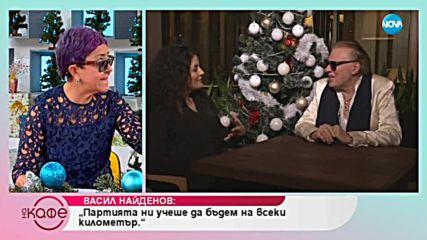 Васил Найденов: Защо днес всички искат да са номер едно - На кафе (19.12.2018)