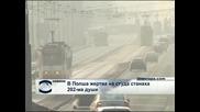 202 жертви на студа в Полша