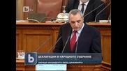 парламента посегна на Атака