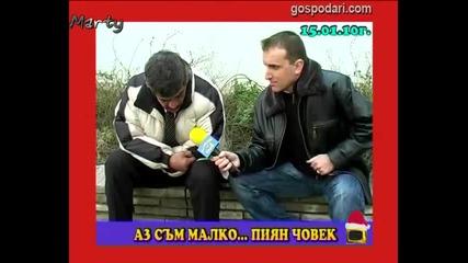 Господари на ефира - Пияници