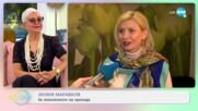 """Лилия Маравиля за поколението на прехода - """"На кафе"""" (22.04.2021)"""