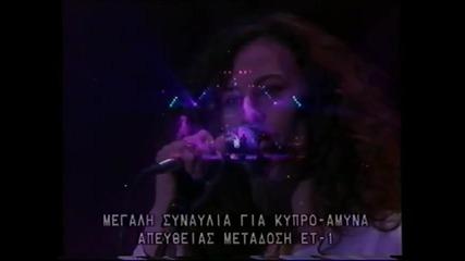 Превод - нещо меланхолно и красиво - Eleftheria Arvanitaki - Meno ektos - Live