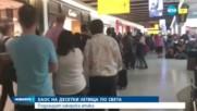 ХАОС: Самолети и пасажери блокирани на летища в цял свят