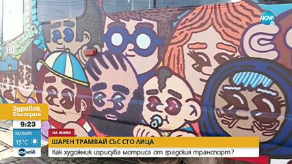 Кой изрисува шарен трамвай със сто лица в София?