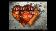 Doro - Who You Love - Превод
