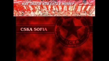 Само Цска (софия)