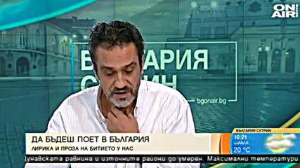 Пророчество от автора на''от икебана дървесата ги боли'' Иван Станчев-ivan Stanchev- -2017