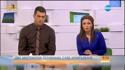 Две нелегални имигрантки починаха от студ край Малко Търново