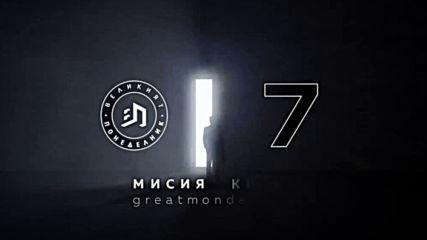 Великият понеделник сезон 7 седмица 3