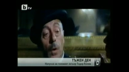 15.02.13г-почина Тодор Колев...