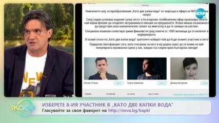 """Кои са тримата финалисти, борещи се за мястото на 8-ия участник - """"На кафе"""" (22.01.2020)"""