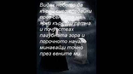 Aiden - The Last Sunrise ( Dusk Mix ) - С Превод