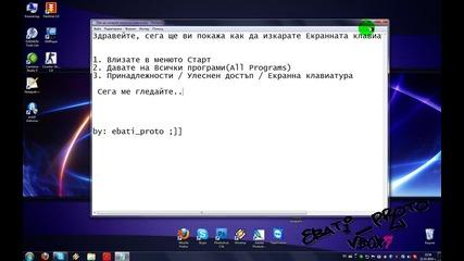 Как да изкарате Екранна Клавиатура при Windows 7
