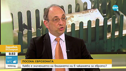 Николай Василев: Няма причина България да обеднее след влизането в еврозоната