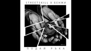 StreetSkill ft. Benji - Подай Ръка [IMEnt]