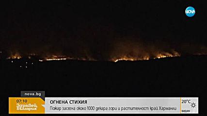 Овладян е пожарът край Харманли