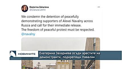 Екатерина Захариева осъди арестите на демонстранти подкрепящи Навални