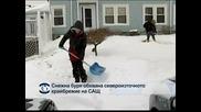 Снежна буря обхвана североизточното крайбрежие на САЩ