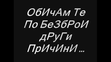 Ти Си ЛюБоВтА зА мЕн...ОбИчАм Те...
