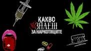 Какво не знаете за наркотиците?!