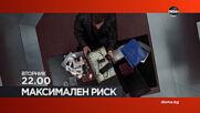"""""""Максимален риск"""" на 20 април, вторник от 22.00 ч. по DIEMA"""