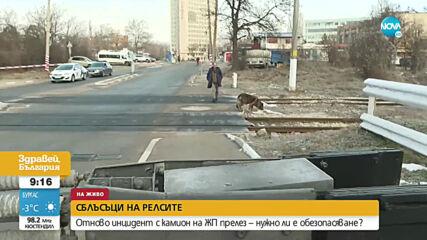 """""""ПЪЛЕН АБСУРД"""": Тир застана на пътя на бърз влак край Мездра"""