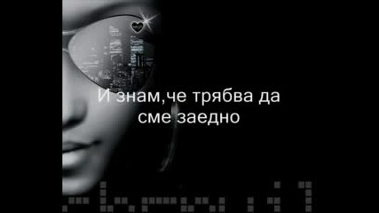 Offer Nissim Feat. Maya - In Your Eyes (превод)