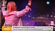 Грандиозен концерт пред Айфеловата кула