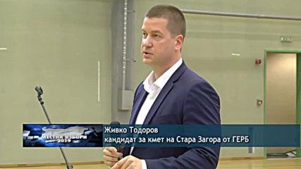 Кандидатът за кмет на Стара Загора от ГЕРБ Живко Тодоров представи програмата си за управление