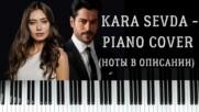 Kara Sevda (piano cover 1) by Tatiana Hyusein - НОТЫ В ОПИСАНИИ