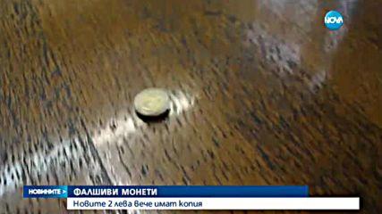 Вече има фалшиви монети от по два лева