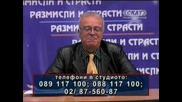 Вучков - Не Му Се Хващам, Драги Зрители