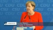 Меркел и Зеехофер представиха предизборната си платформа