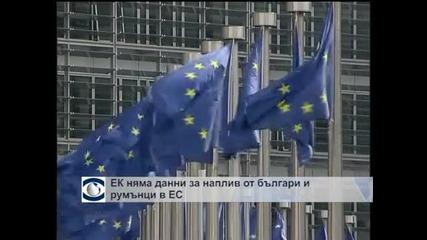ЕК няма данни за наплив от българи и румънци в ЕС