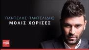 Превод - Пантелидис - Molis Xorises - Pantelis Pantelidis