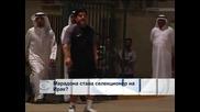 Марадона става селекционер на Ирак?