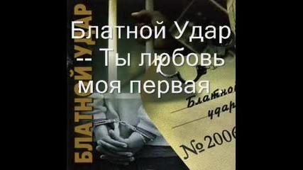 Блатной Удар - Ты моя первая любовь - Превод (bg)