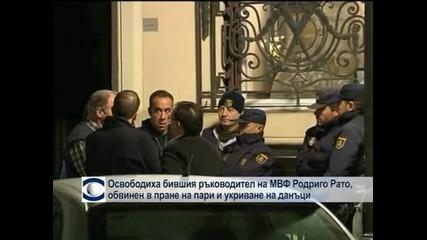 Освободиха бившия ръководител на МВФ, обвинен в пране на пари