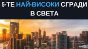 5-те най-високи сгради в света