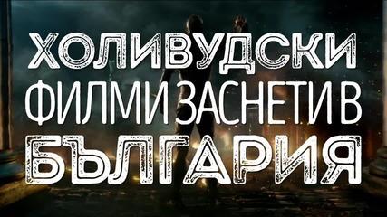 Холивудски филми заснети в България