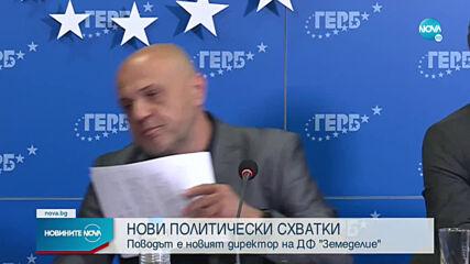 """Директорът на фонд """"Земеделие"""" осъдил прокуратурата за хиляди левове"""