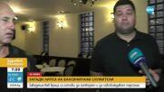 Собственици на ресторанти и фитнеси са притеснени заради изискването за зелен сертификат