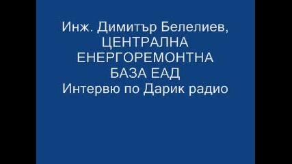 Димитър Белелиев
