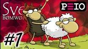 Peio спи с овце! Sven Bomwollen — Част 1