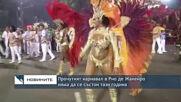 Прочутият карнавал в Рио де Жанейро няма да се състои тази година