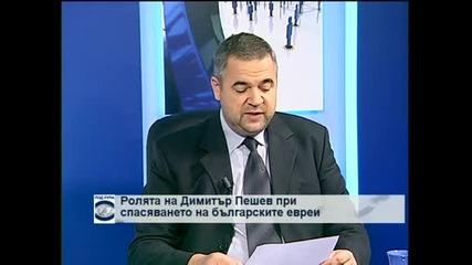 Димитър Пешев и ролята му в историята
