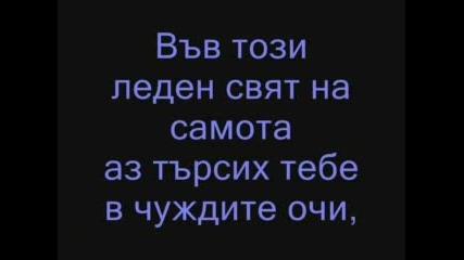 Sng Feat Мартин - От Днес