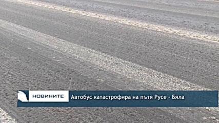 Автобус катастрофира на пътя Русе - Бяла